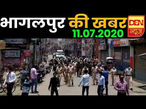 Bhagalpur News - 11 July 2020 | Bhagalpur ki aaj ki khabar | Den News Bhagalpur