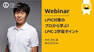 LPIC対策のプロから学ぶ!LPIC-2学習ポイント (日本語)