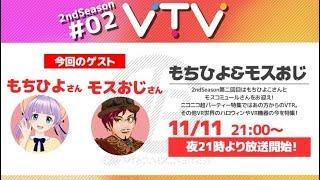 [LIVE] 【V-TV2nd#02】ニコニコ超パーティー他、VR世界のハロウィン等を特集! ゲスト:もちひよこ、モスコミュール
