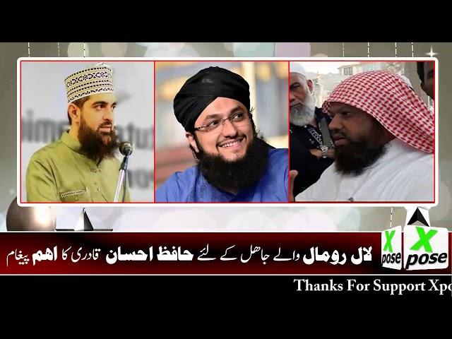 Lal Rumal Wale Jahil ke Liye Hafiz Ehsan Qadiri ka Ahem Paigham MUST WATCH