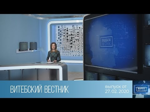 Витебский Вестник (27.02.2020)