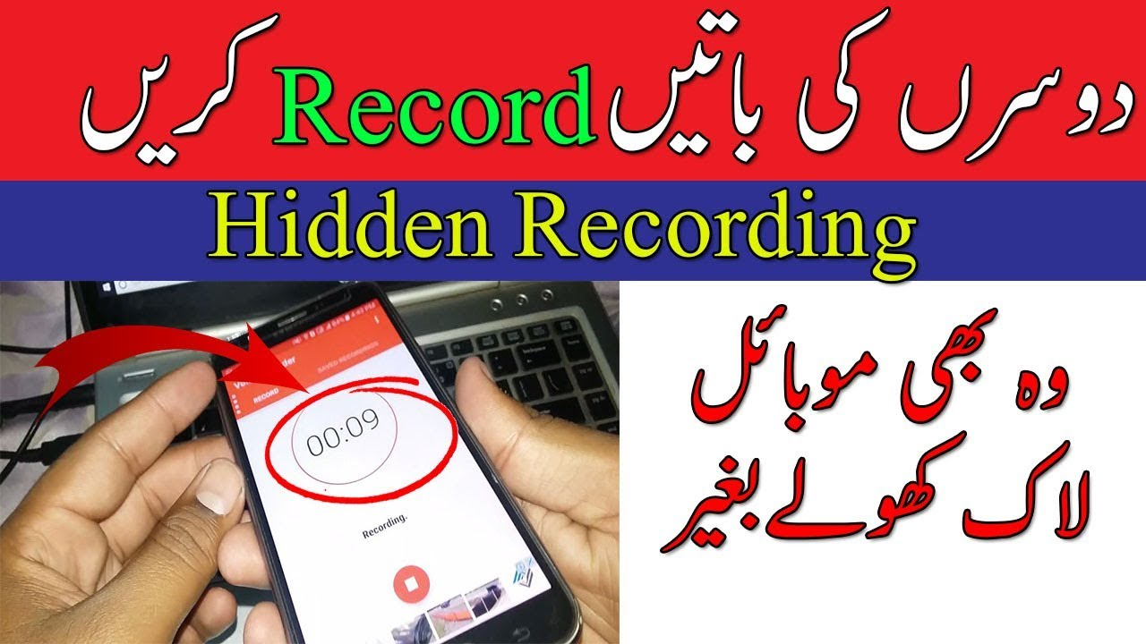 Secret audio recording app | Hidden Recorder Android | Best Voice Recorder  Apk Spy recorder app 2018