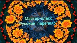 Моталочка - элемент русского народного танца