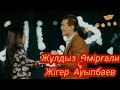 """Көріңіздер қазақша кино """"Тойхана мен Шайхана"""" 2017"""