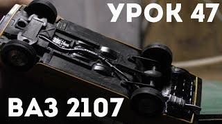 Урок #47 - Как доработать подвеску на ВАЗ 2107