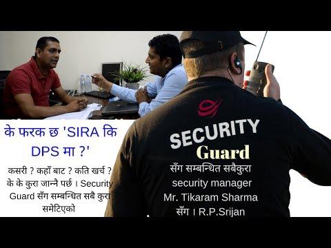 Security Job in Dubai Know all About-SIRA, SPSPD,-सेक्यूरिटीमा दुबाई जाँदै हुनुहुन्छ भने