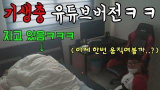 남의 집에서 살아남기!!!!!!! 기생충 유튜브 버전!!! ㅋㅋㅋㅋㅋㅋㅋ놀라지마라(feat.싱싱한싱호)