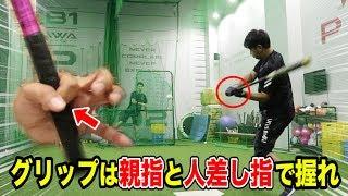 革新的!グリップは親指と人差し指の二本で握る・・飛距離激伸び! thumbnail