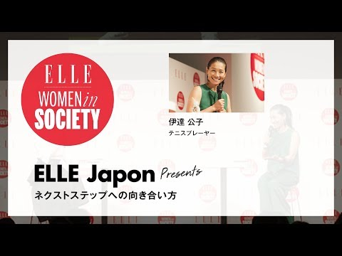 #3 伊達 公子 - ELLE WOMEN in SOCIETY 2018