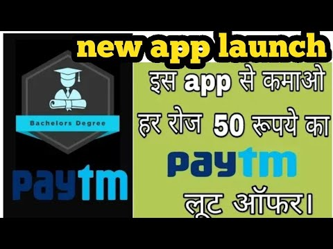 Task करो paisa कमाओं रेज ₹30 | Online bachelor degree app 100% real payment by and tech video