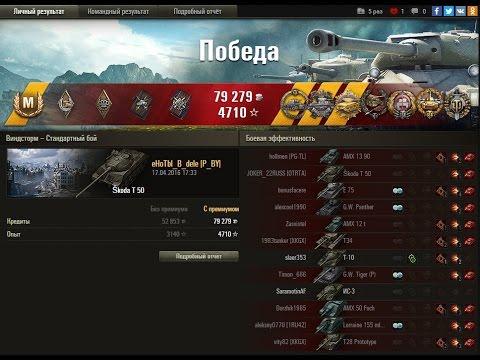 World of Tanks Best Replay 2016- SKODA T50/10 Kill/6500 DMG/10 Фраг/6500 Урон