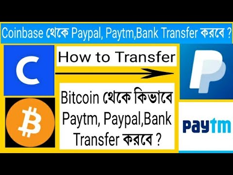 How to Transfer coinbase to Paytm, Paypal,Bank Transfer only 5 sec|how to Bitcoin to Paytm ...