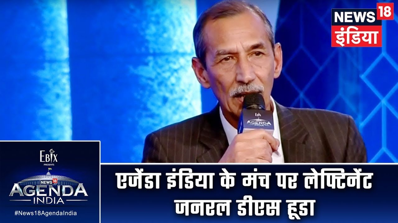 "Agenda India |Lt Gen Deependra Singh Hooda""Military is coming up in all sorts of political debates"""