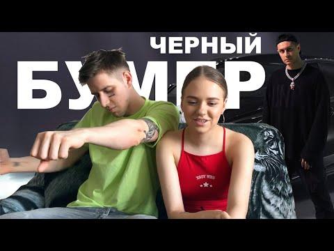 РЕАКЦИЯ МУЗЫКАНТОВ НА КЛИП DAVA ft. SERYOGA - ЧЕРНЫЙ БУМЕР (Премьера клипа 2020)