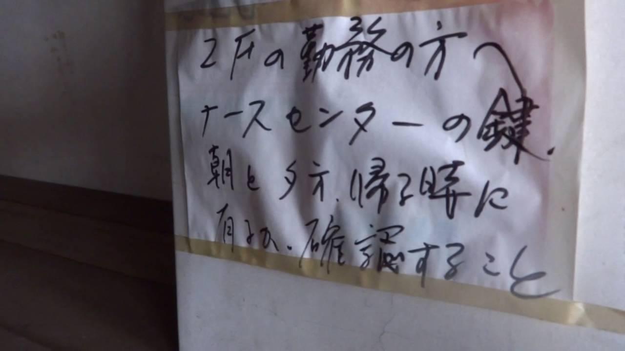 事件 朝倉 病院 — ★ヤス@がんばり過ぎない無理しない☆