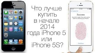 Что лучше купить в начале 2014 года iPhone 5 или iPhone 5s?(Что лучше купить в начале 2014 года iPhone 5 или iPhone 5s? Смотрите подписывайтесь на канал, жмите палец вверх, подпи..., 2014-01-02T19:39:46.000Z)