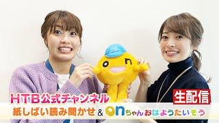 2020年3月2日(月)石沢綾子アナと室岡里美アナによる紙しばい&onちゃんおはようを生配信!紙しばいはonちゃんの大好物バナナとのほっこりした...
