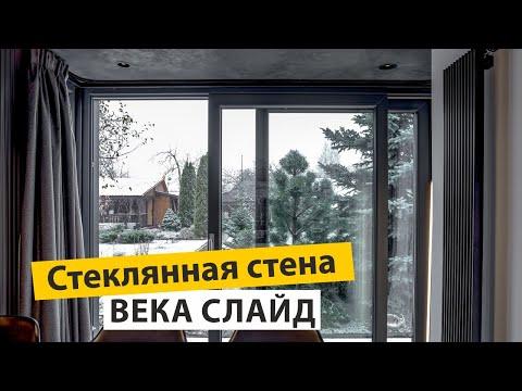 Обзор, панорамные двери VEKASLIDE