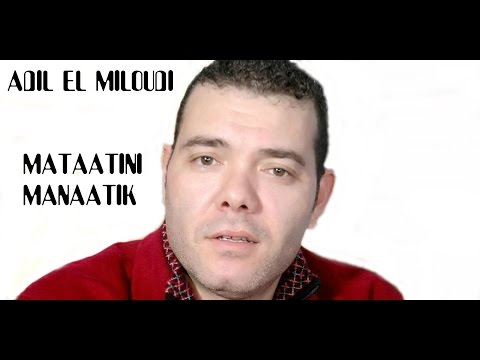 ADIL 3LACH MILOUDI TÉLÉCHARGER LKHIYANA MP3 EL