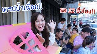 เก๋ไก๋สร้างบ้านกระดาษตั้งแคมป์รอเครปป้าเฉื่อย!! (Kaykai&Sprite)