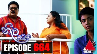 Neela Pabalu - Episode 664 | 18th January 2021 | Sirasa TV Thumbnail