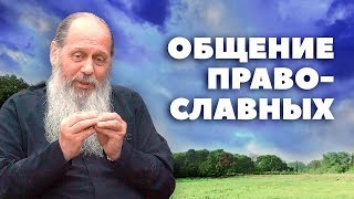 Общение православных (о. Владимир Головин)