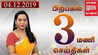 News 3 PM | 3 மணி செய்திகள் | Malaimurasu 04/12/2019
