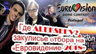 """Где ALEKSEEV? Закулисье отбора на """"Евровидение-2018"""""""