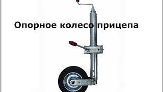 Опорное колесо для прицепа. Как пользоваться? ALKO KNOTT. ЦЛП АРИВА