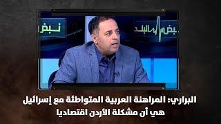 البراري: المراهنة العربية المتواطئة مع إسرائيل هي أن مشكلة الأردن اقتصاديا (9-5-2019)