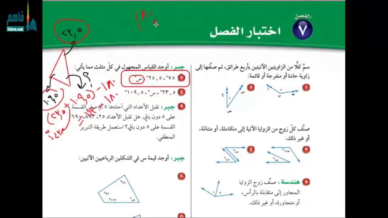 حل كتاب الرياضيات اختبار منتصف الفصل ثالث متوسط
