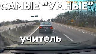"""Подборка САМЫХ """"УМНЫХ"""" водителей #349"""