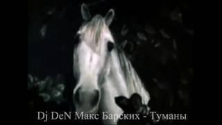 Макс Барских Dj DeN - ТУМАНЫ КЛИП (оригинал) Ежик в тумане