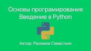 """Вебинар """"Основы программирования. Введение в Python"""""""