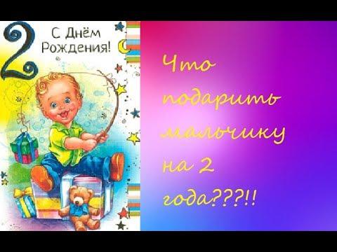 Поздравление с днем рождения сына родителям 2 года