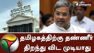 Cauvery Water cannot be released to TamilNadu, says Karnataka CM Siddaramaiah