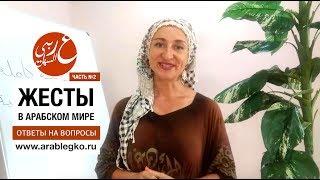 Значения жестов на Востоке. Часть 2. Живой арабский с Еленой Клевцовой