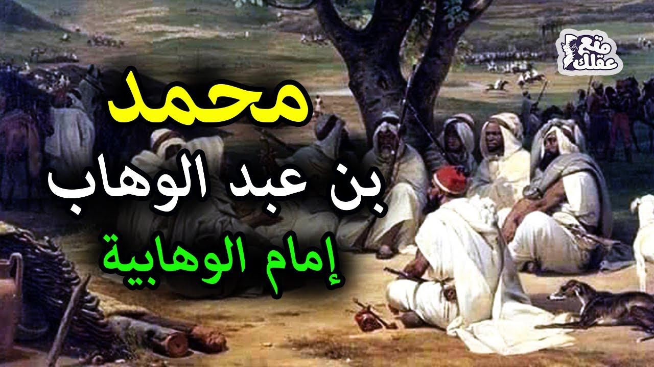 محمد بن عبد الوهاب | إمام الوهابية فى ميزان الدين والتاريخ