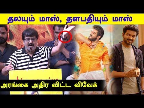 Thala, Thalapathy Both are Mass - Actor Vivek.! | #Ajith #Vijay #BillaPandiAudioLaunch