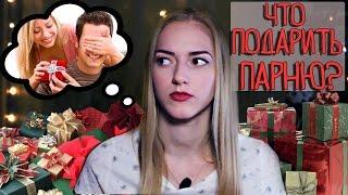 видео Что подарить любимому парню на Новый год 2018 недорого и оригинально