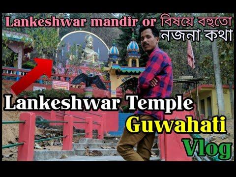 Lankeshwar Mandir Or বিষয়ে বহুতো নজনা কথা||Lankeshwar Temple||Vlog