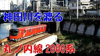 真っ赤な車体と丸窓が特徴の新型・東京メトロ丸ノ内線2000系(御茶ノ水・聖橋付近)