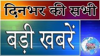 आज की 20 बड़ी खबरें   Today breaking news   speed news   Headlines   Hindi Samachar   MobileNews 24.