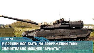 У Росії міг бути на озброєнні танк значно потужніше Т-14 Армат