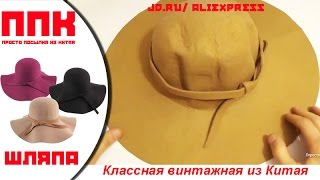 Не посылка, а полная Шляпа! Винтаж из Китая  JD RU №13(Купить винтажную шляпу на АЛИ дешевле тут - https://goo.gl/37HD4H ☞Покупал на JD тут - http://goo.gl/mKtpZy ♢♢♢♢♢♢♢♢♢♢♢..., 2015-12-17T12:56:40.000Z)