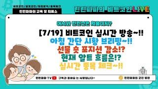[7/19] 비트코인 실시간 방송~!! 아침 간단 시황…