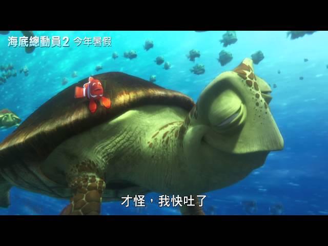 【海底總動員2:多莉去哪兒?】官方正式預告 7月7日暑假見