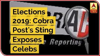 Elections 2019: Cobra Post's Sting Exposes Celebs | ABP News