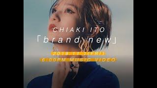 伊藤千晃 / 「brand new 」MV HIGHLIGHT TEASER