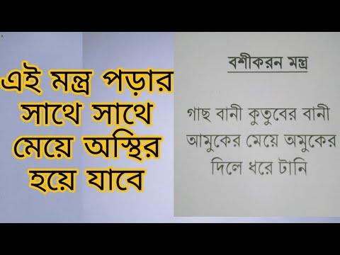 বশীকরণ মন্ত্র পড়ার সাথে সাথে রেজাল্ট    Boshikoron Motro   TM Bangla